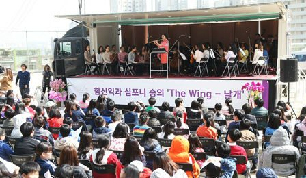 Wing Classical Music Orchestra Truck Korea Hahm Shin-ik Cover