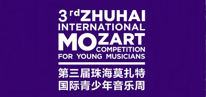 Zhuhai International Mozart Competition Young Musicians Cover 2
